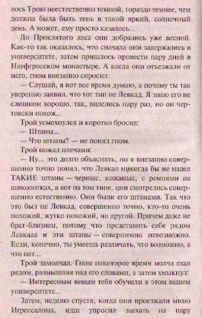 Иллюстрация 1 из 2 для Герцог Арвендейл - Роман Злотников | Лабиринт - книги. Источник: In@