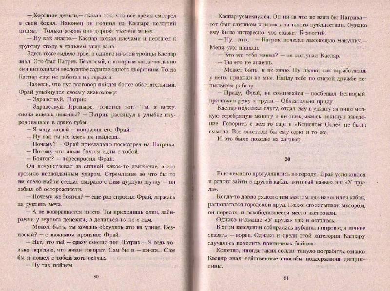 Иллюстрация 1 из 11 для Меч, дорога и удача: Фантастический роман - Алекс Орлов | Лабиринт - книги. Источник: In@