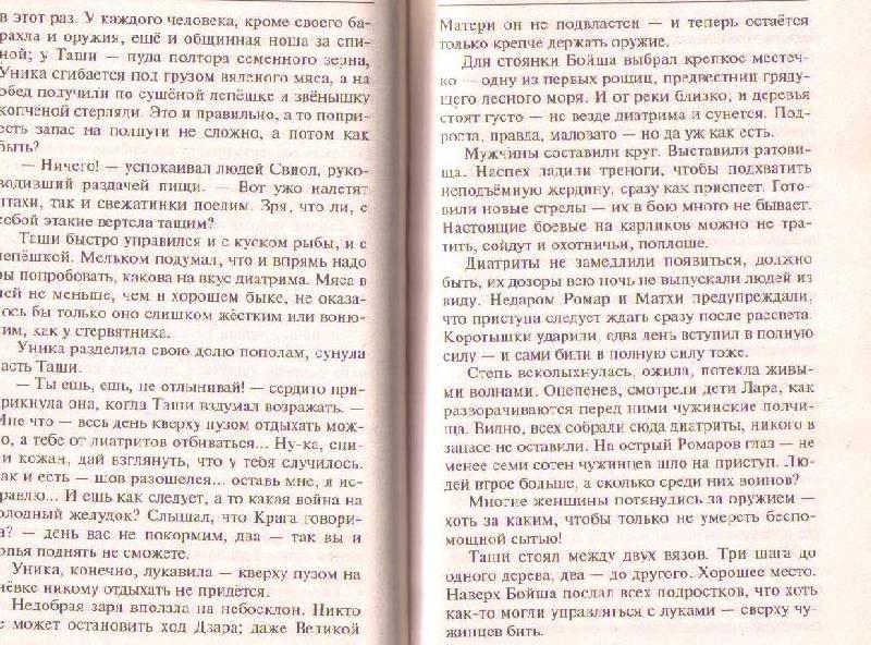 Иллюстрация 1 из 10 для Черная кровь - Перумов, Логинов | Лабиринт - книги. Источник: In@