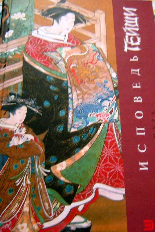 Иллюстрация 1 из 6 для Исповедь гейши - Кихару Накамура | Лабиринт - книги. Источник: Nika