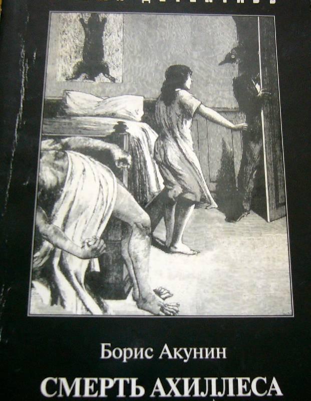 Иллюстрация 1 из 14 для Смерть Ахиллеса - Борис Акунин | Лабиринт - книги. Источник: Nika