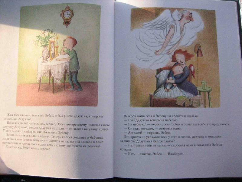 Иллюстрация 1 из 9 для Как дедушка стал привидением - Окесон, Эриксон | Лабиринт - книги. Источник: Трухина Ирина