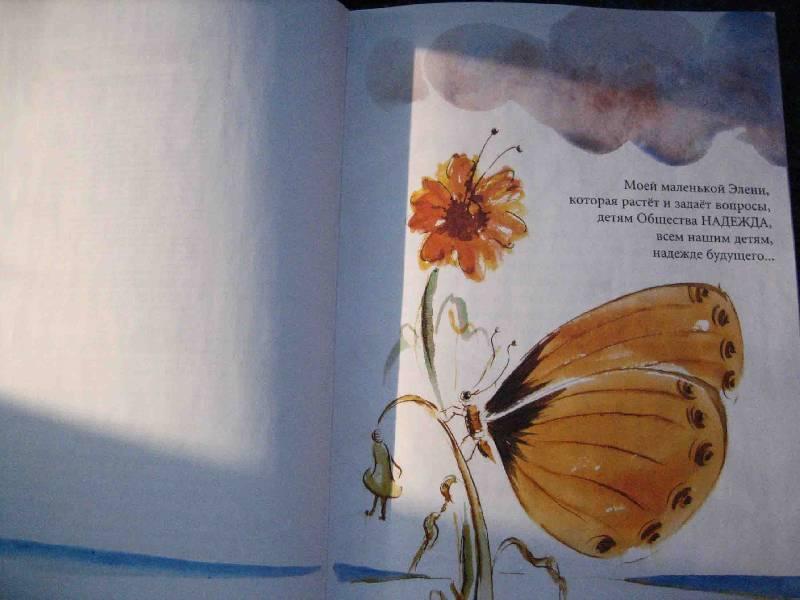 Иллюстрация 1 из 5 для Тайна маленькой Мирто - Фотини Томаи-Константопулу | Лабиринт - книги. Источник: Трухина Ирина