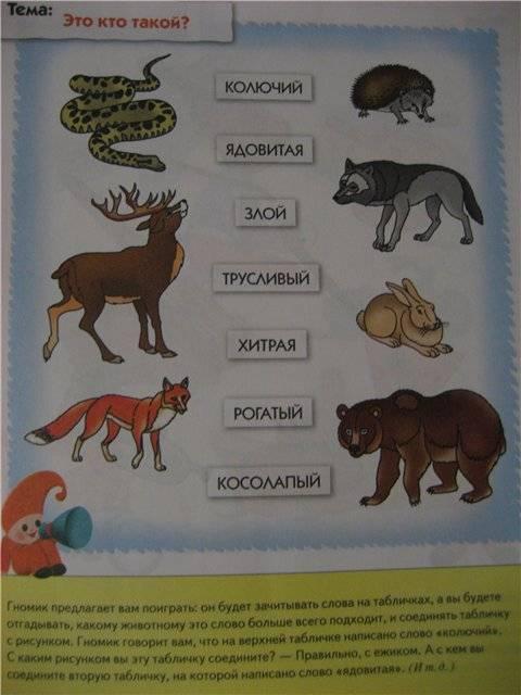Иллюстрация 1 из 15 для Развитие речи у дошкольников: Старшая группа - Денисова, Дорожин | Лабиринт - книги. Источник: малышка Мю