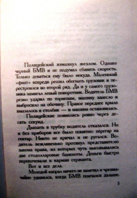 Иллюстрация 1 из 16 для Бледная холера - Иоанна Хмелевская | Лабиринт - книги. Источник: Ирина Викторовна