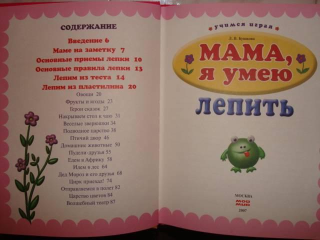 Иллюстрация 1 из 38 для Мама, я умею лепить - Людмила Куцакова   Лабиринт - книги. Источник: Алёнушка-Аленка