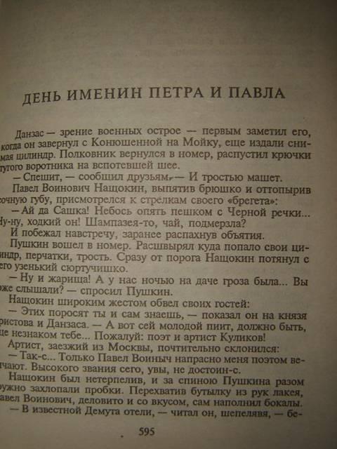 Иллюстрация 1 из 18 для Миниатюры - Валентин Пикуль | Лабиринт - книги. Источник: Молокова  Светлана Владимировна