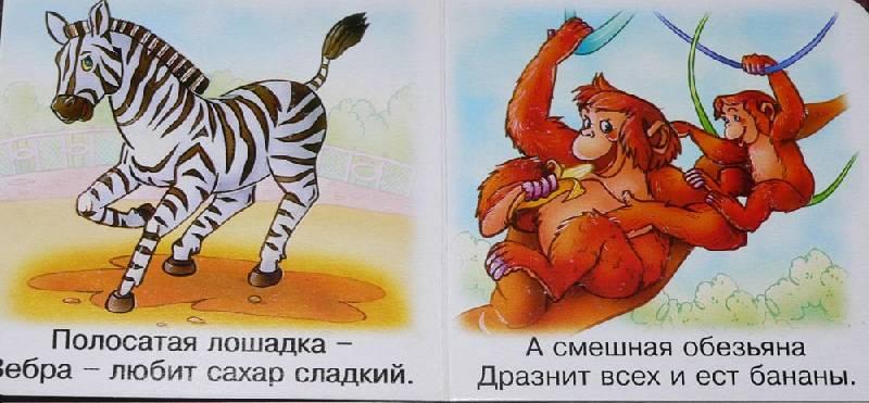 Иллюстрация 1 из 2 для Зоопарк. | Лабиринт - книги. Источник: Маленький Читатель