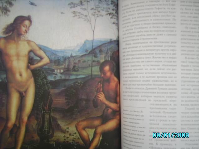 Иллюстрация 1 из 10 для Древняя Греция - К. Салливан | Лабиринт - книги. Источник: Звездочка