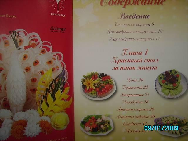 Иллюстрация 1 из 13 для Цветы из овощей. 100 оригинальных идей - Маргарита Кузнецова | Лабиринт - книги. Источник: Звездочка