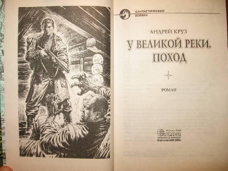 Андрей круз аудиокнига эпоха мертвых часть 2 скачать