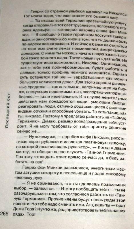 Иллюстрация 1 из 3 для Последний бог (мяг) - Антон Леонтьев   Лабиринт - книги. Источник: Zhanna