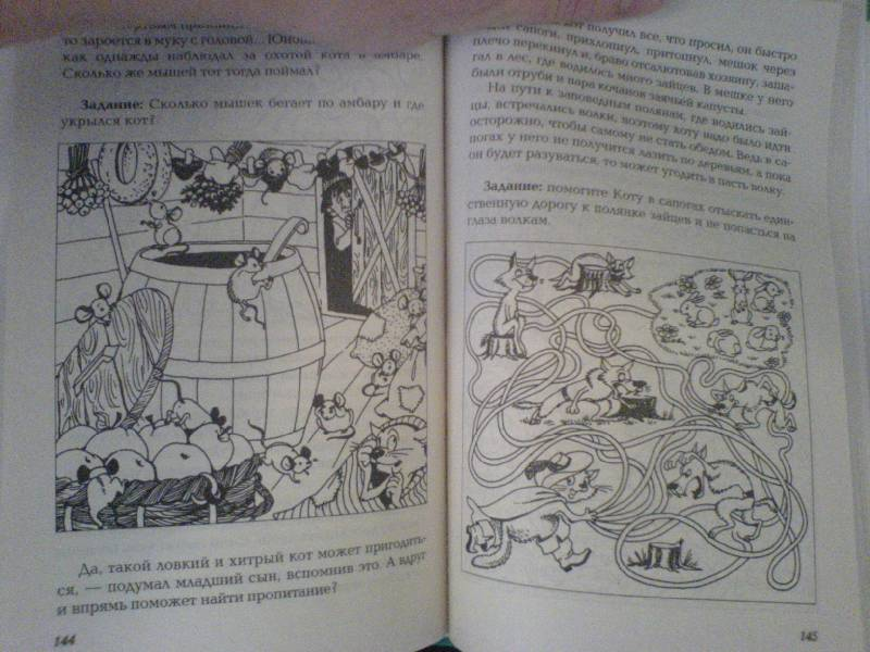 Иллюстрация 1 из 30 для Развиваем внимание - Иван Шагинов | Лабиринт - книги. Источник: Киви