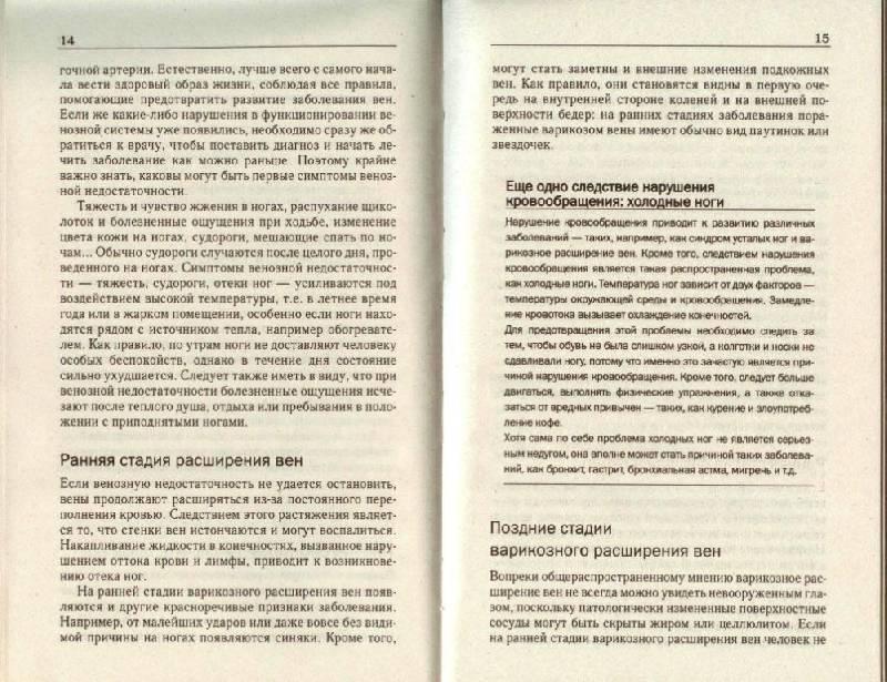 Иллюстрация 1 из 7 для Лечение болезней ног - Рамон Росельо | Лабиринт - книги. Источник: Zhanna