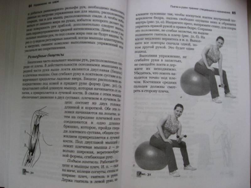 Иллюстрация 1 из 2 для Йога на фитболе - Ирина Смирнова | Лабиринт - книги. Источник: Нюта