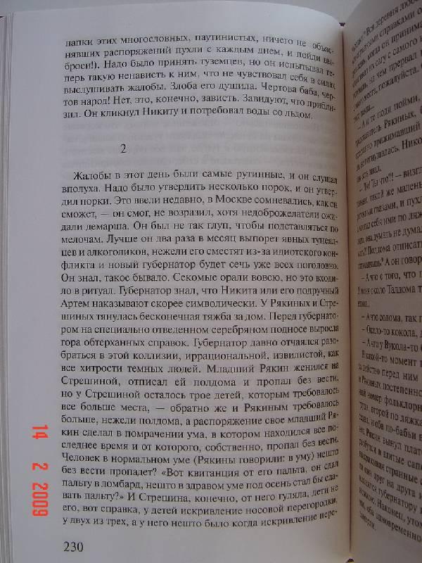 Иллюстрация 1 из 6 для ЖД - Дмитрий Быков | Лабиринт - книги. Источник: Анна К.