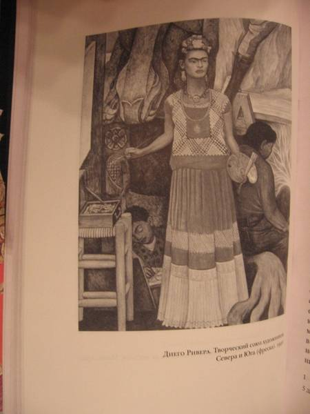Иллюстрация 1 из 40 для Диего и Фрида - Жан-Мари Леклезио | Лабиринт - книги. Источник: К Е А