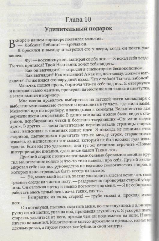 Иллюстрация 1 из 3 для Шафранная мантия - Лобсанг Рампа | Лабиринт - книги. Источник: kitusha