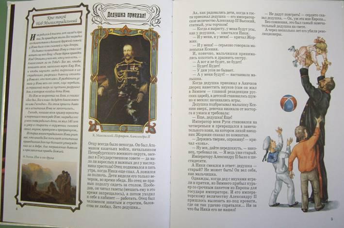 Иллюстрация 1 из 24 для Николай II: Последний российский император - Наталия Соломко   Лабиринт - книги. Источник: OOlga