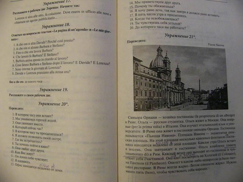 Иллюстрация 1 из 16 для Самоучитель итальянского языка - Рыжак, Рыжак | Лабиринт - книги. Источник: Emanuila