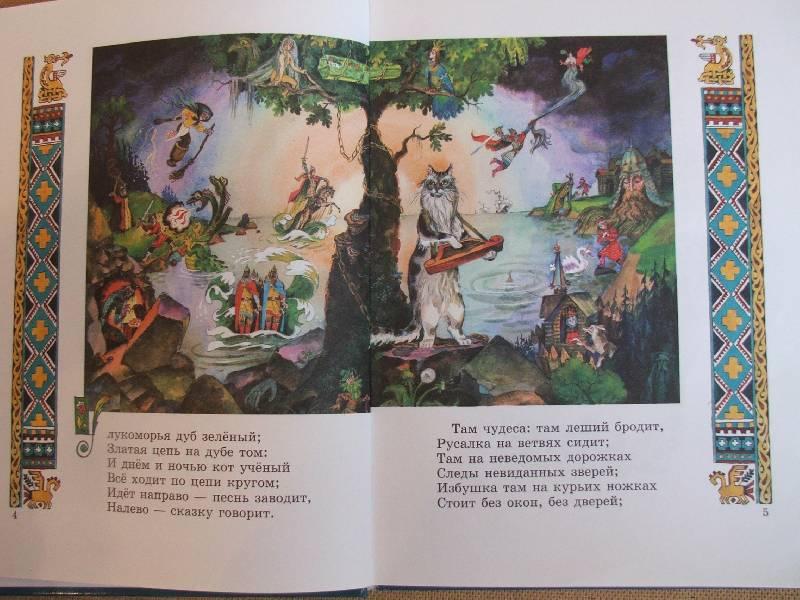 Иллюстрация 1 из 7 для Сказки - Александр Пушкин | Лабиринт - книги. Источник: Сороконожка