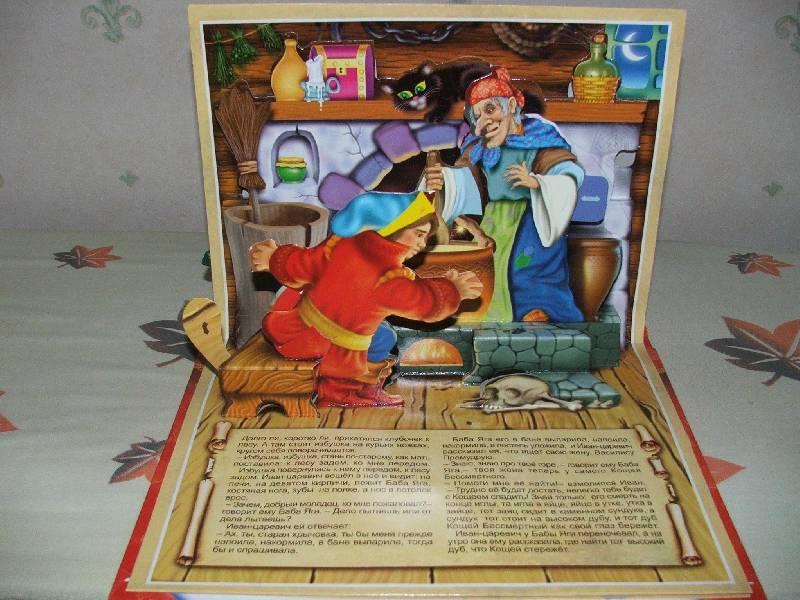 Иллюстрация 1 из 4 для Чудесный театр: Царевна-лягушка | Лабиринт - книги. Источник: Сороконожка