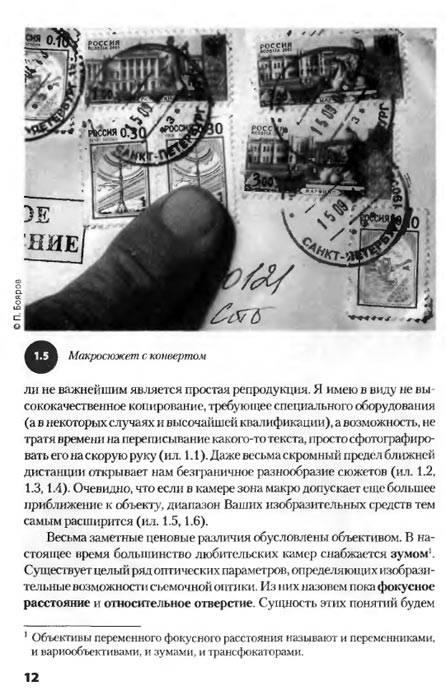 Иллюстрация 1 из 26 для Начала цифровой фотографии - Павел Бояров   Лабиринт - книги. Источник: Кнопа2