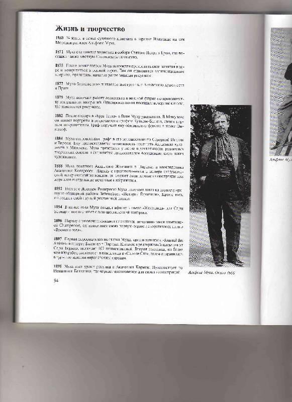 Иллюстрация 1 из 23 для Муха - Рената Ульмер | Лабиринт - книги. Источник: Урядова  Анна Владимировна