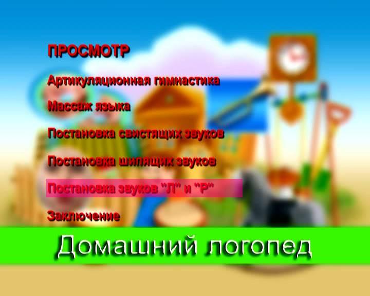 Иллюстрация 1 из 6 для Домашний логопед (DVD) - Денис Попов-Толмачев | Лабиринт - видео. Источник: Северянка