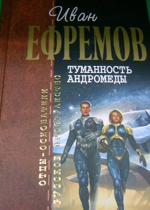 Иллюстрация 1 из 11 для Туманность Андромеды - Иван Ефремов | Лабиринт - книги. Источник: Nika