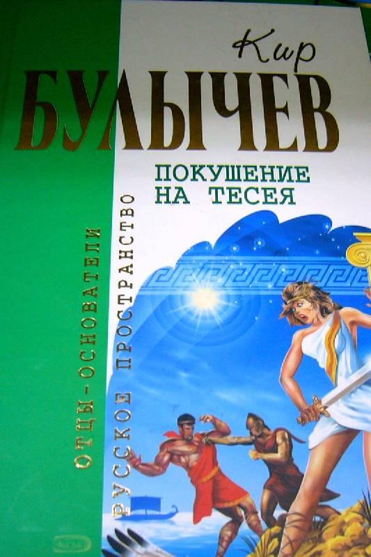 Иллюстрация 1 из 4 для Покушение на Тесея: Фантастические романы - Кир Булычев | Лабиринт - книги. Источник: Nika