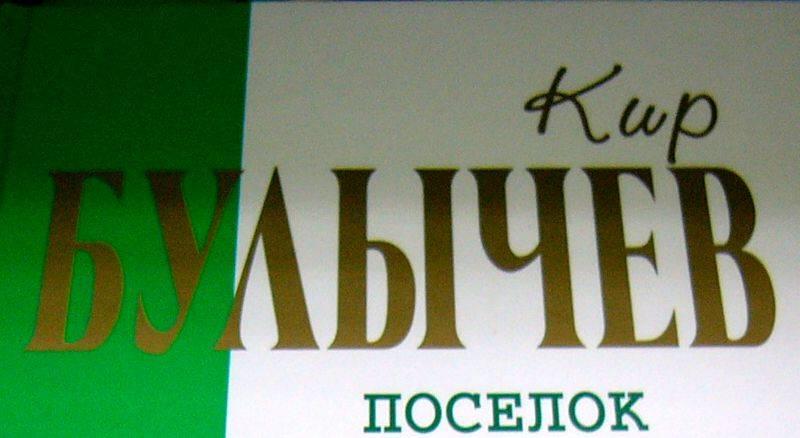 Иллюстрация 1 из 16 для Поселок - Кир Булычев | Лабиринт - книги. Источник: Nika