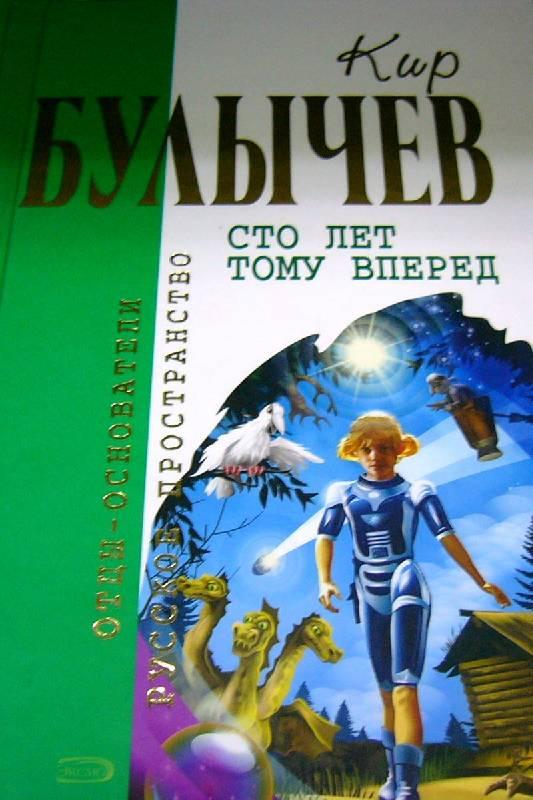 Иллюстрация 1 из 19 для Сто лет тому вперед - Кир Булычев | Лабиринт - книги. Источник: Nika