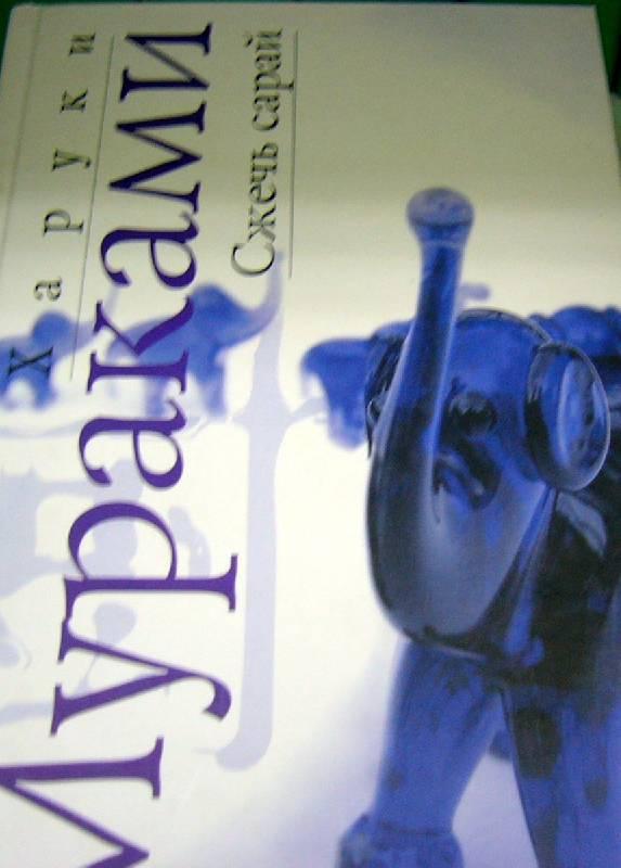 Иллюстрация 1 из 4 для Сжечь сарай - Харуки Мураками | Лабиринт - книги. Источник: Nika