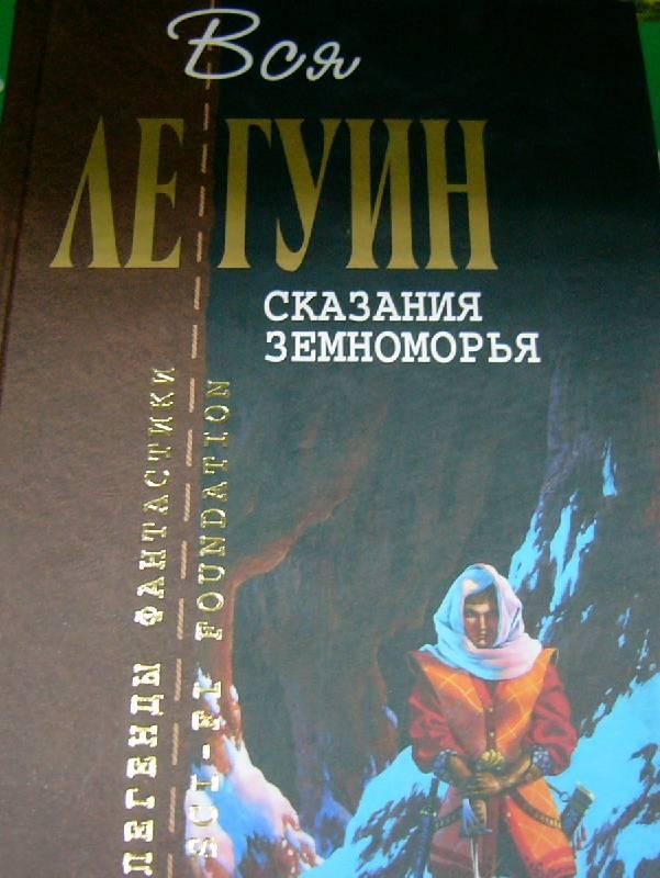 Иллюстрация 1 из 5 для Сказания Земноморья - Гуин Ле | Лабиринт - книги. Источник: Nika