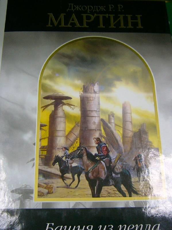 Иллюстрация 1 из 6 для Башня из пепла - Мартин Джордж Р. Р. | Лабиринт - книги. Источник: Nika