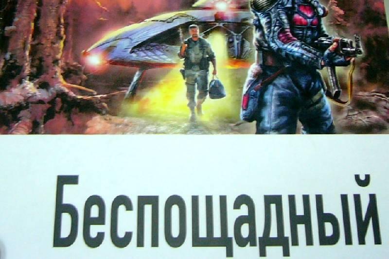 Иллюстрация 1 из 5 для Беспощадный - Василий Головачев | Лабиринт - книги. Источник: Nika