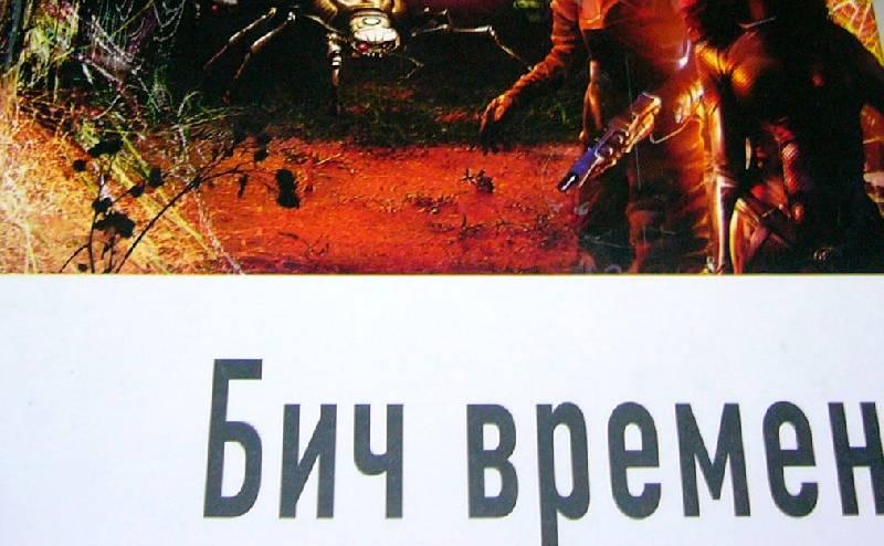 Иллюстрация 1 из 6 для Бич времен - Василий Головачев | Лабиринт - книги. Источник: Nika