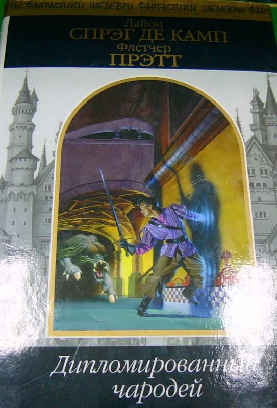 Иллюстрация 1 из 8 для Дипломированный чародей - Спрэг, Прэтт | Лабиринт - книги. Источник: Nika