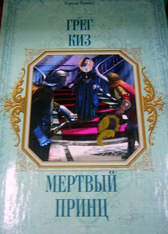 Иллюстрация 1 из 5 для Мертвый принц - Грег Киз | Лабиринт - книги. Источник: Nika