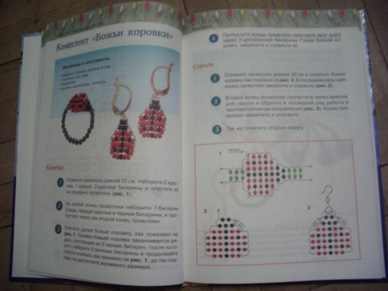 Нам книжка понравилась.  Дочке 10 лет, плетет из бисера совсем недавно.  Она тут же решила... рецензий.