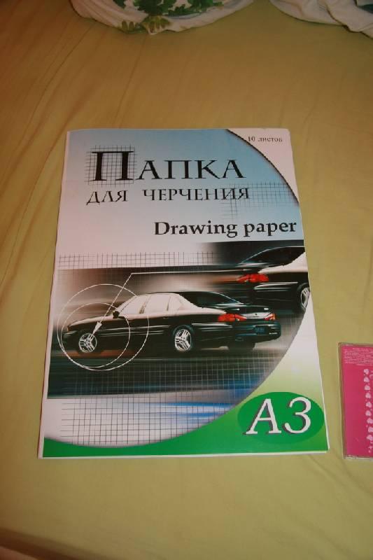 Иллюстрация 1 из 3 для Папка для черчения 10 листов | Лабиринт - канцтовы. Источник: kisska