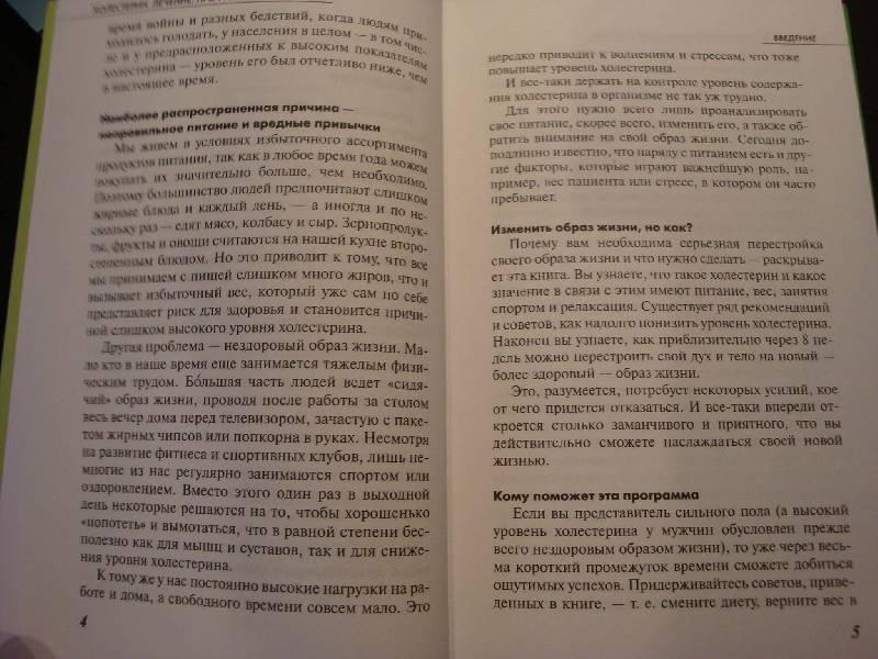 Иллюстрация 1 из 4 для Холестерин: Лечение. Профилактика. Питание - Герда Пигхин | Лабиринт - книги. Источник: Ogha