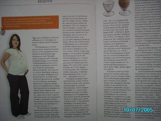 Иллюстрация 1 из 26 для Кулинарная книга матери и ребенка - Анна Калинина   Лабиринт - книги. Источник: Звездочка