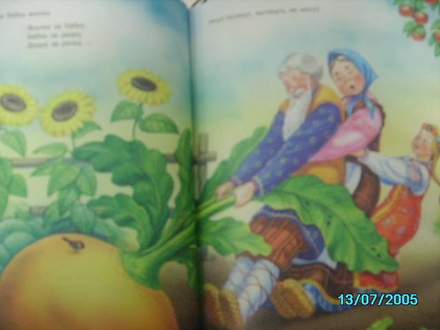 Иллюстрация 1 из 21 для Мама, почитай мне сказку | Лабиринт - книги. Источник: Звездочка