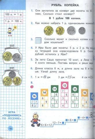 Школа россии математика 3 класс учебник 7 решение