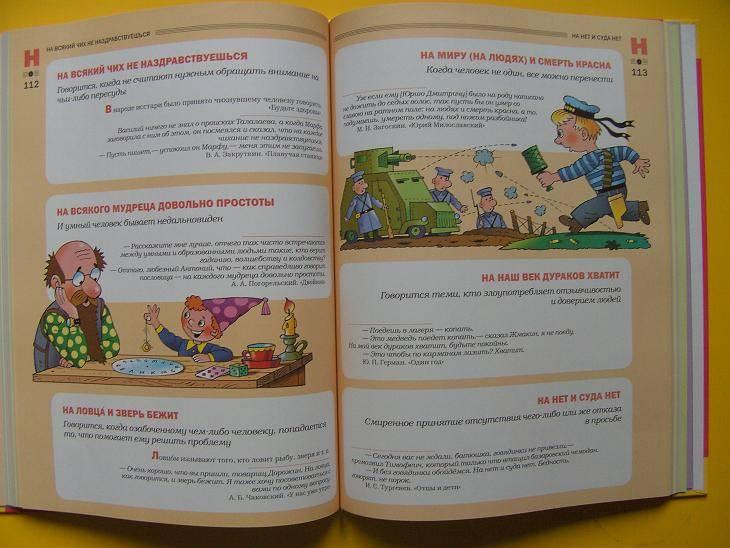 Толковый Словарь Фразеологизмов Русского Языка