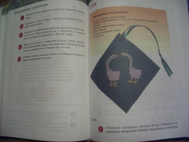 поделки из бисера книги - Мир Бисера.