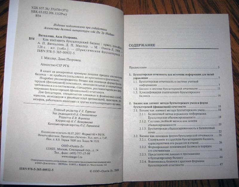 Иллюстрация 1 из 3 для Как составить бухгалтерский баланс: Практическое пособие - Виткалова, Миллер | Лабиринт - книги. Источник: Tati08