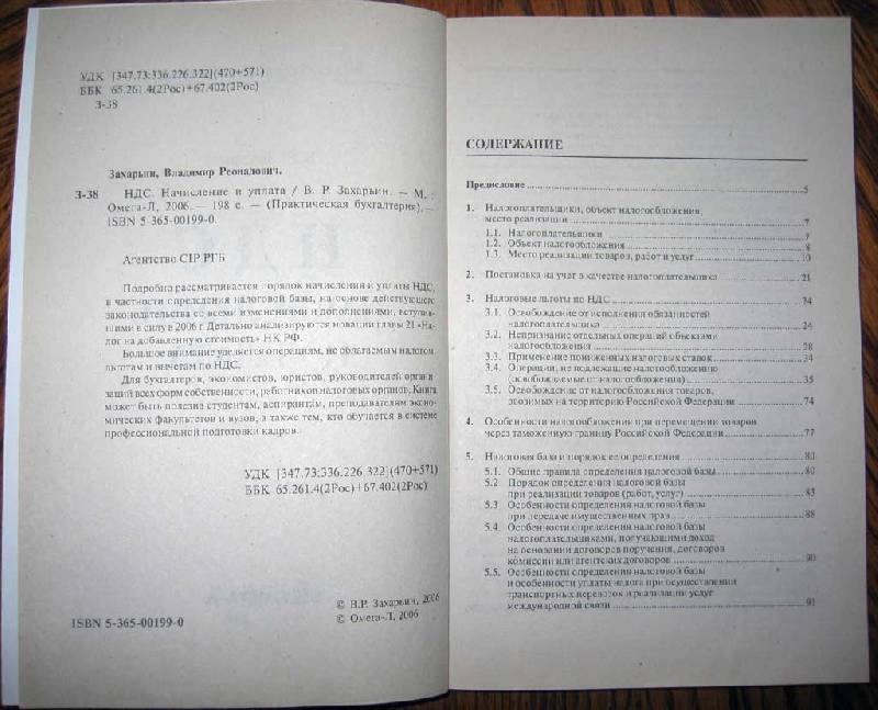 Иллюстрация 1 из 3 для НДС: Начисление и уплата - Владимир Захарьин | Лабиринт - книги. Источник: Tati08